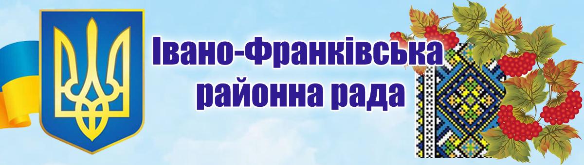 Івано-Франківська районна рада